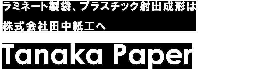 ラミネート製袋、プラスチック射出成形は株式会社田中紙工へ
